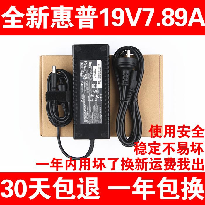 hP惠普一体机电源适配器19V 7.89A 7.9A 150W HSTNN-LA09 充电器