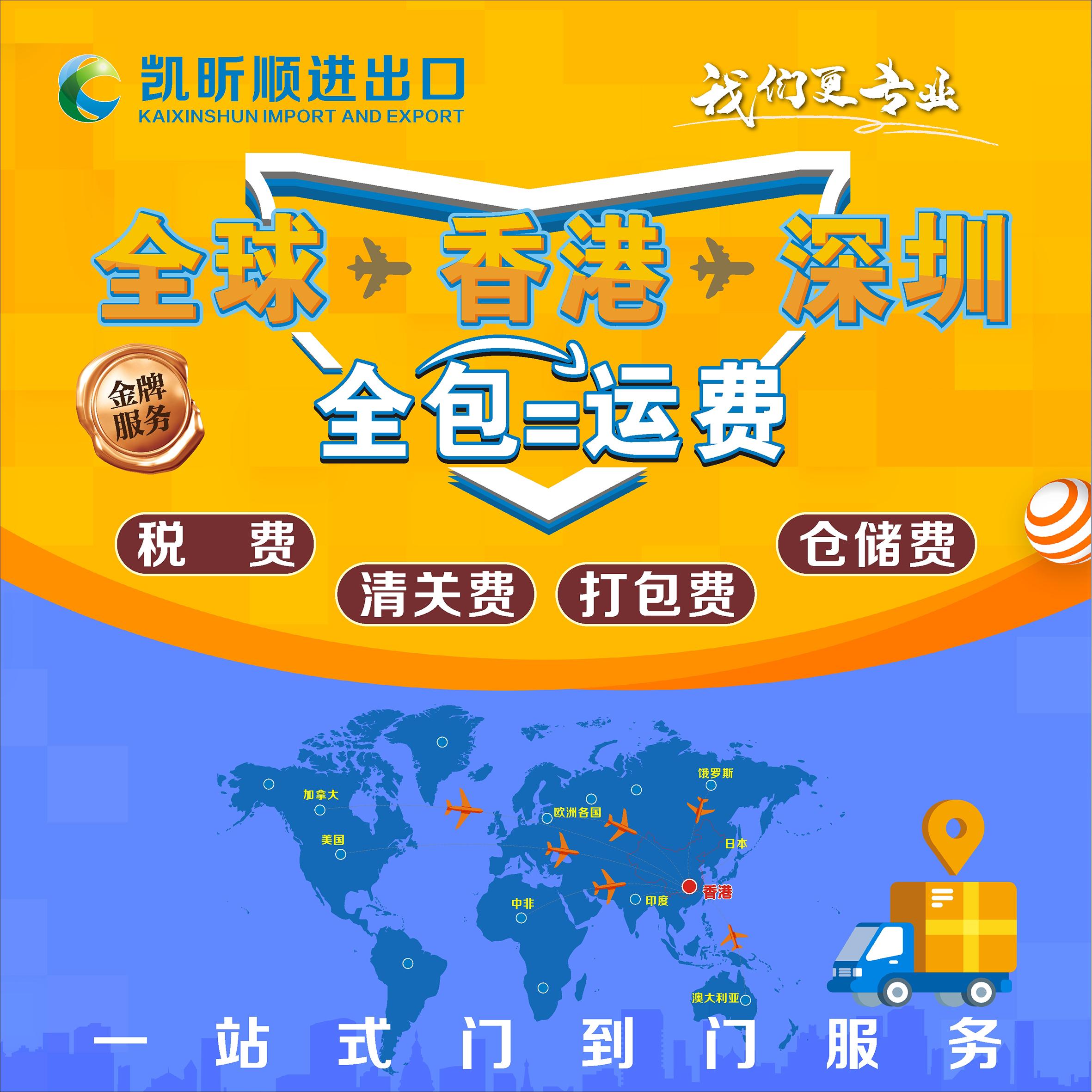香港代提到深圳发货跑腿业务上门取件国际快递清关转运服务