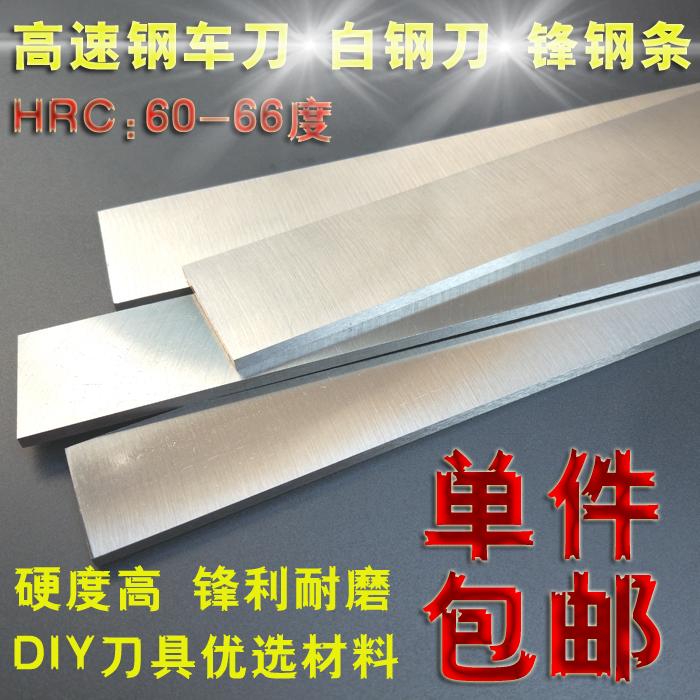 DIY户外刀具超硬刀条刀料 4*40*400锋钢条 HSS高速钢车刀 白钢刀