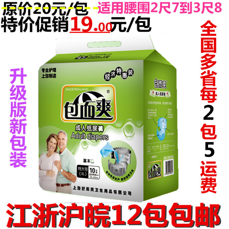 Bao Ershuang adult diapers diapers senior adult diapers extra large X-LARGE 10 pieces for men and women