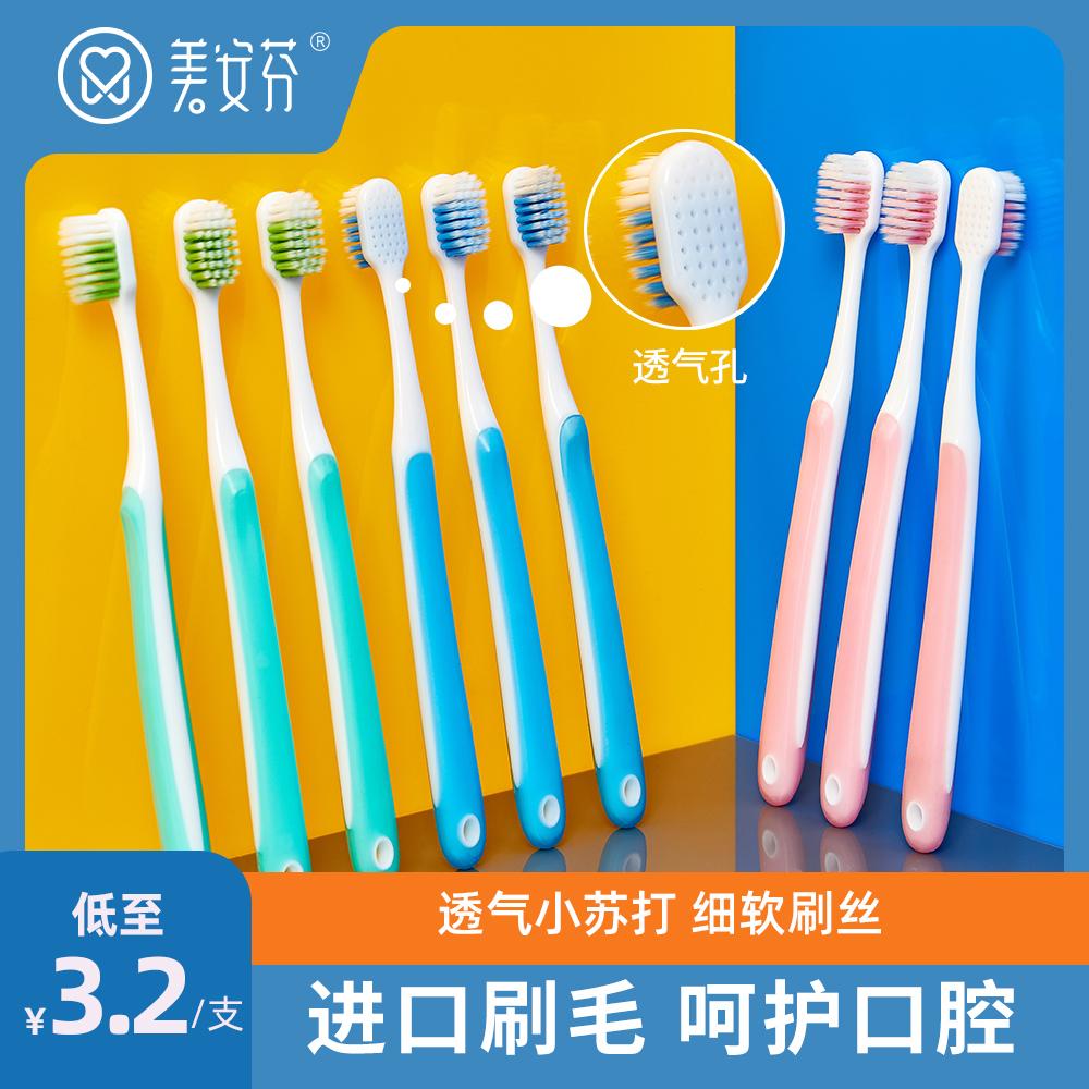 美安芬软毛刷小苏打进口家庭装牙刷质量如何?