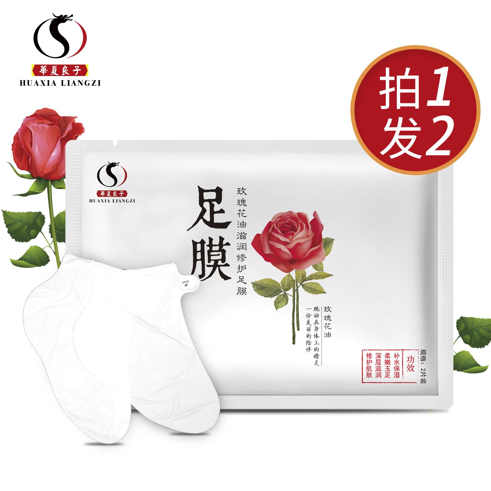 Huaxia Liangzi foot film, мертвая кожа, старая, увлажняющая, опреснение принт Увлажнение ног комплект Предотвращение растрескивания