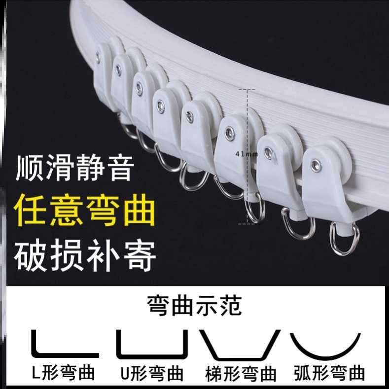 Track type curtain curved rail guide rail single pole simple sliding monorail top mounted thin rod corner toilet slideway can be bent