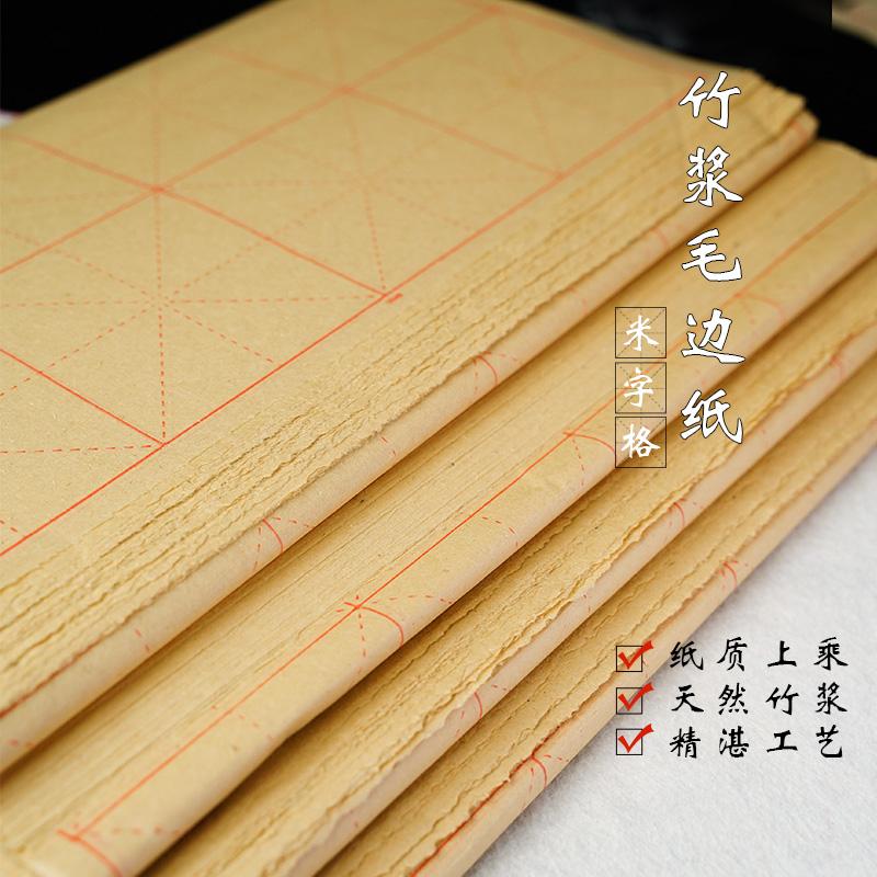 Бумага из бамбука Артикул 540724998970
