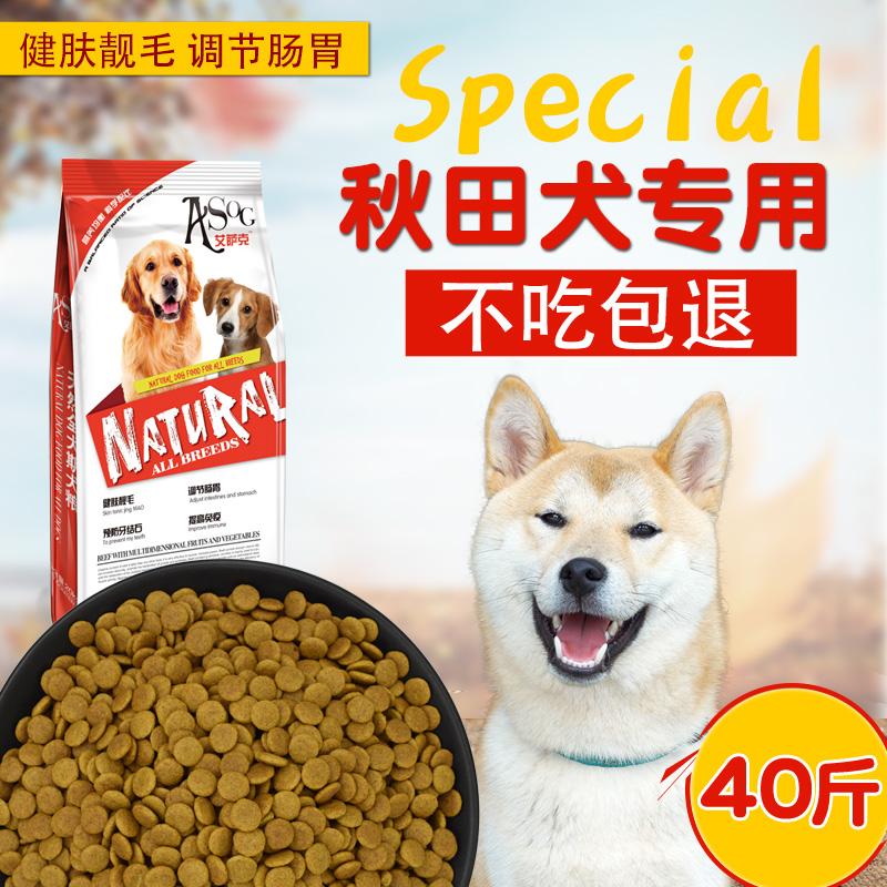 秋田犬柴犬中华田园犬土狗狗粮专用20kg中型犬成犬幼犬40斤牛肉味