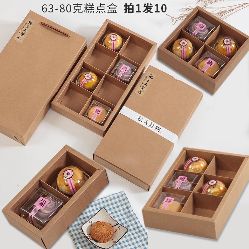 牛皮纸中秋63-80克8粒手提月饼盒