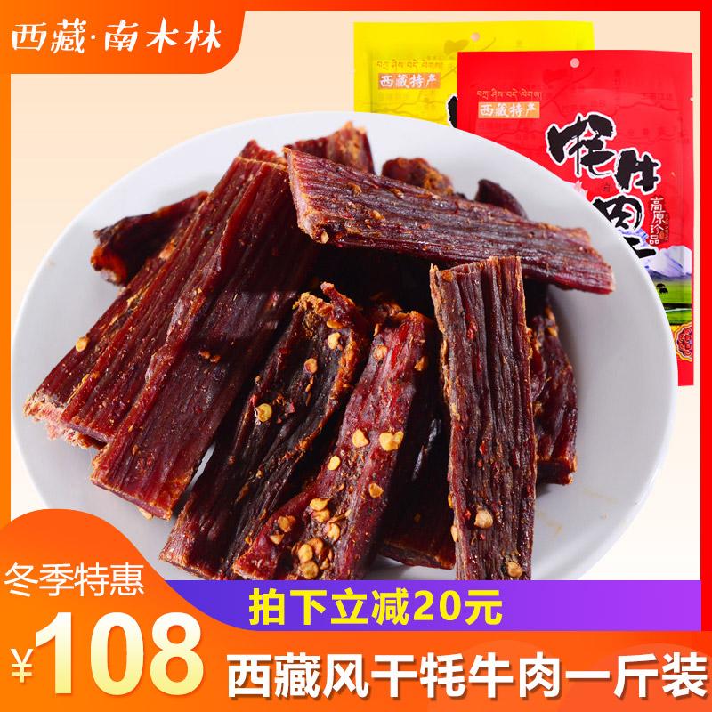 牦牛肉干 西藏特产手撕风干500克五香麻辣零熟食散装1斤 超内蒙古