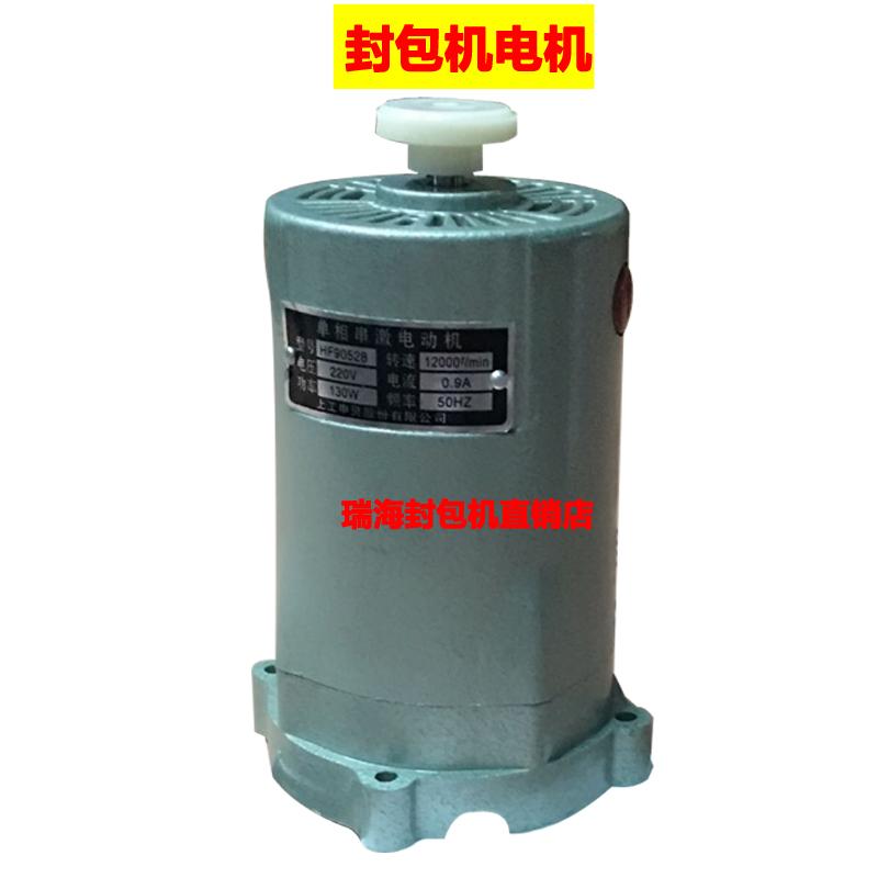 Печать трапецеидальной печати пакет Двигатель GK9-2 GK9-18 GK9-8 Уплотнительная машина Мотор-ротор