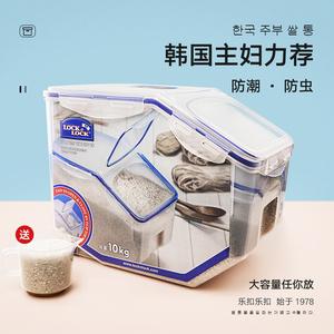 乐扣乐扣塑料防潮收纳20斤家用米桶