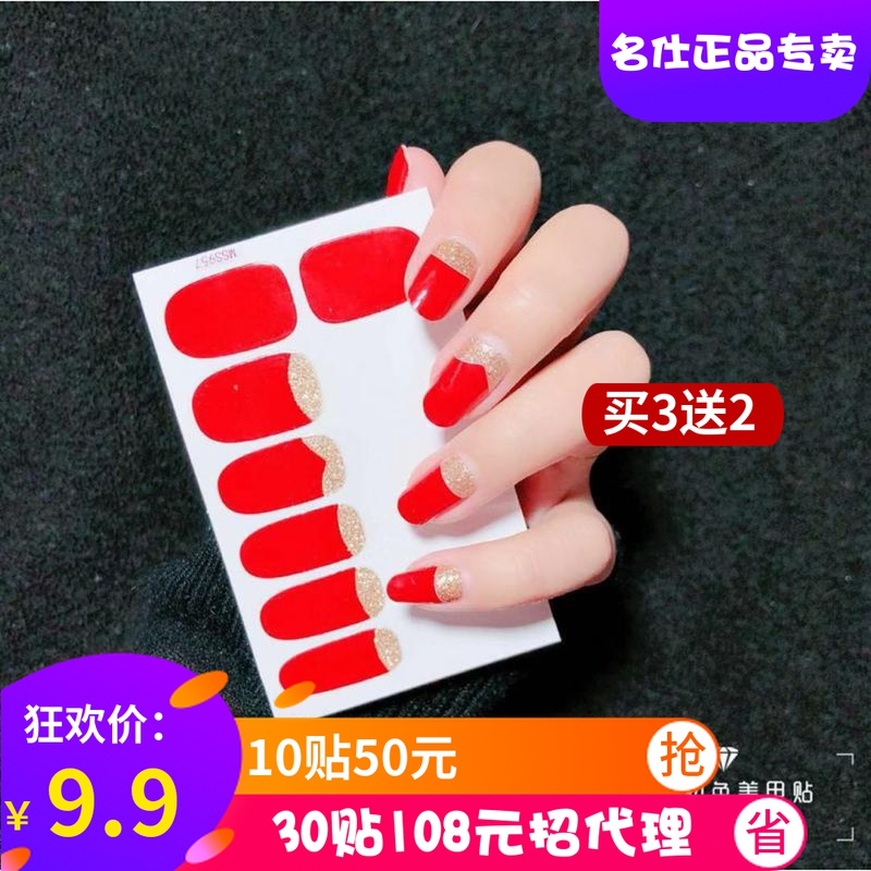 Manicure Nail paste, nail fingernail sticker, nail polish paste, super thin environmental protection, waterproof pregnant women, children can use small white flowers.
