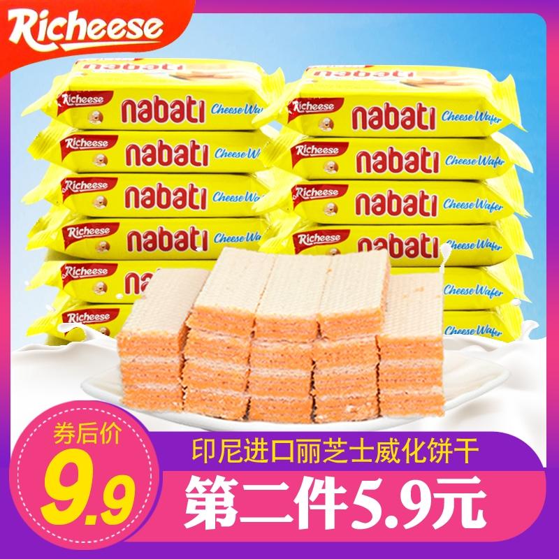 进口丽芝士威化饼干纳宝帝奶酪味夹心饼威化饼整箱芝士零食小包装