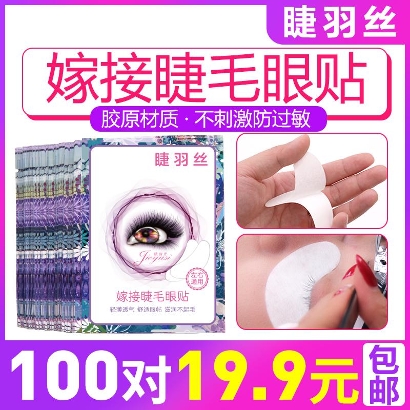 美睫专用嫁接睫毛眼贴种植胶原蛋白隔离纸垫片膜100对假睫毛工具