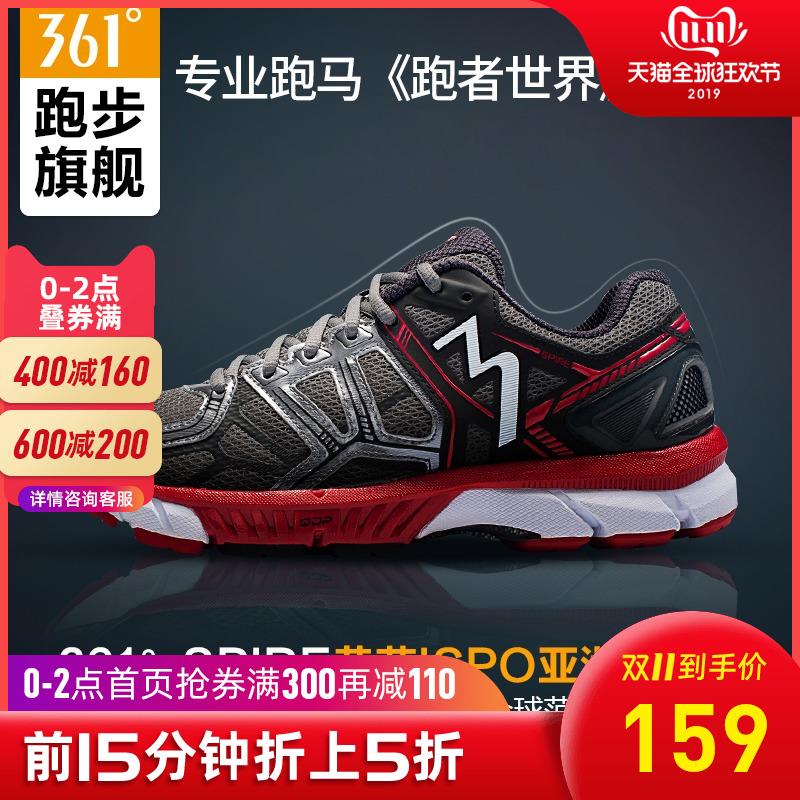 11日0点:361° 马拉松 跑步鞋