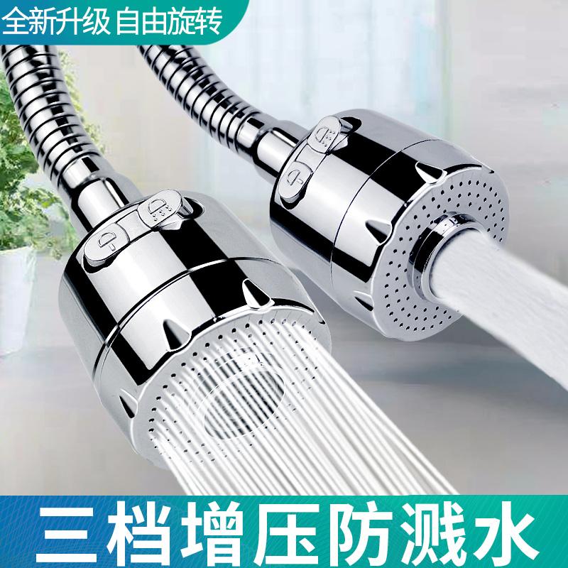 增压水龙头防溅头嘴延伸器厨房家用花洒自来水过滤器节水通用神器