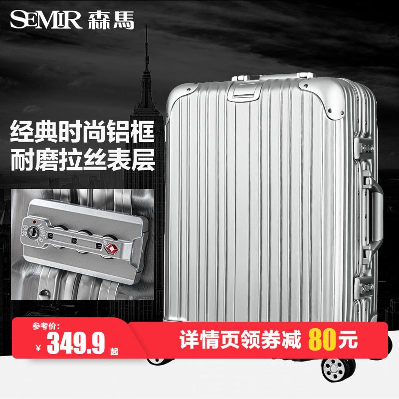限2000张券森马拉杆箱男潮铝框旅行箱24寸密码登机箱20万向轮网红行李箱女