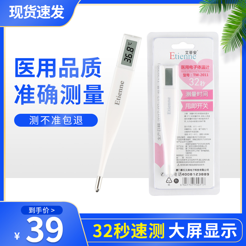 Electronic thermometer, home precision baby heat detector, infrared medical ear temperature and forehead temperature gun