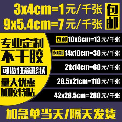 微信二维码不干胶定做透明贴纸广告LOGO定制作PVC标签商标贴印刷