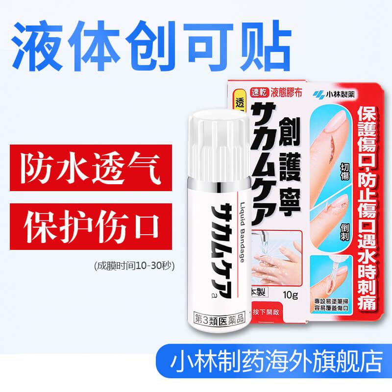 日本小林制药液体创可贴消毒防水透气迅速止血伤口愈合创口贴10g
