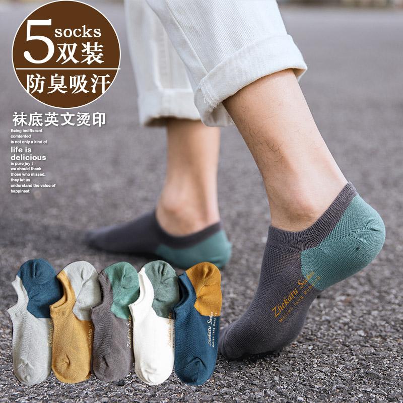 袜子男短袜船袜男士春夏季夏天超薄款透气低帮纯棉防臭吸汗ins潮