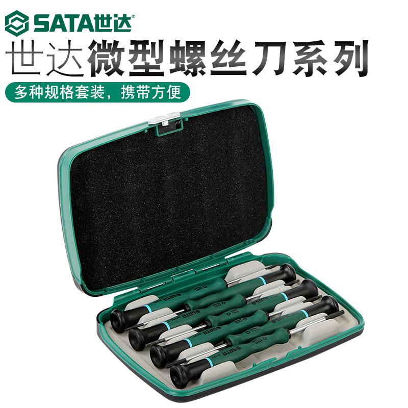 世达微型小起子改锥组套相机手机数码电脑拆机维修精密螺丝刀套装