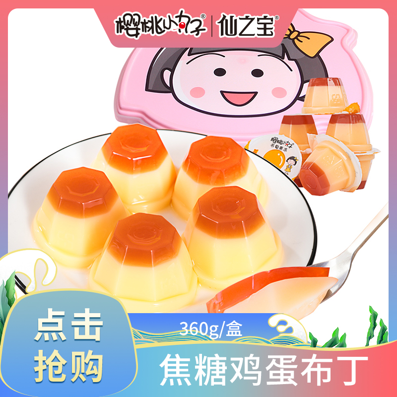 Cherry ball jelly pudding snack low fat milk containing high color value egg caramel pudding jelly