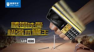 SOP赛博宇华 L19全能语音王读名字一键报时大字大声老年盲人手机