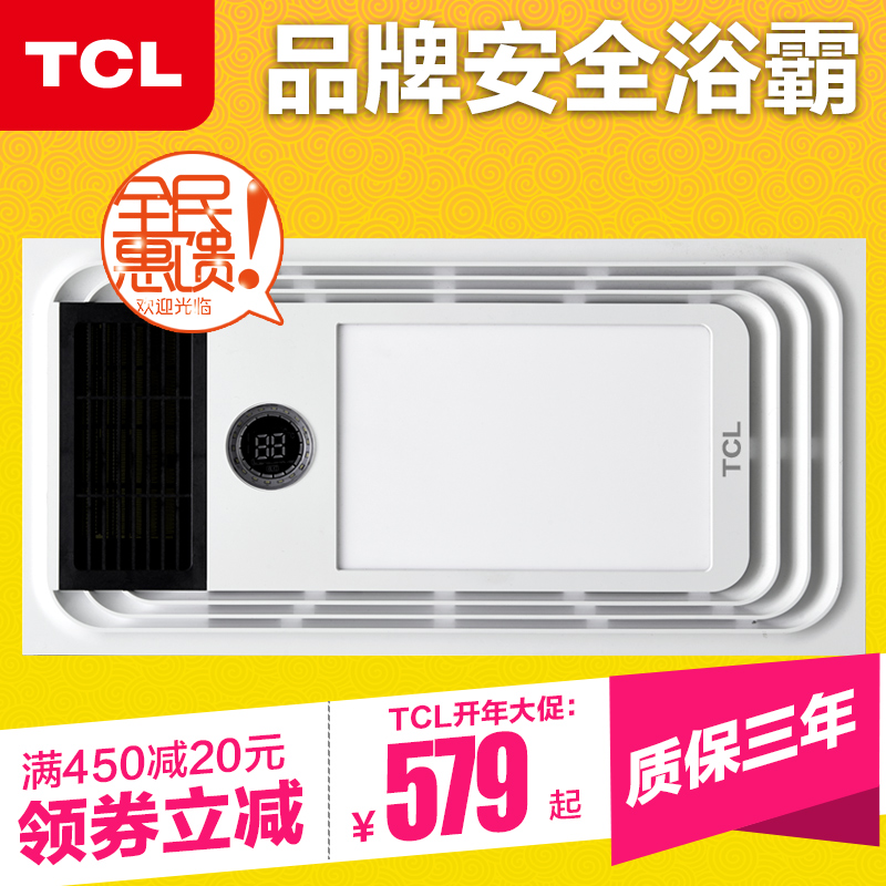 TCL 浴霸怎么样,好不好