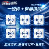 NFC贴纸一碰传多屏协同华为贴片手机标签捷径自动化抗金属碰碰贴
