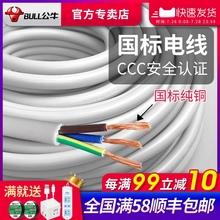 公牛电源线2 3铜芯护套软线电线软电缆三心家用rvv0.75 1.5平方