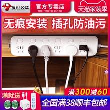 公牛爬墙插座壁挂式厨房专用插排固定带开关电脑多功能宿舍插线板