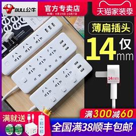 公牛扁平小插头插座转换器USB小缝隙薄贴墙扁头超薄插排插线板1cm