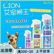 lion艾宠 狗猫毛清理器宠物梳毛喷雾狮王去死毛浮毛喷剂除毛蓬松