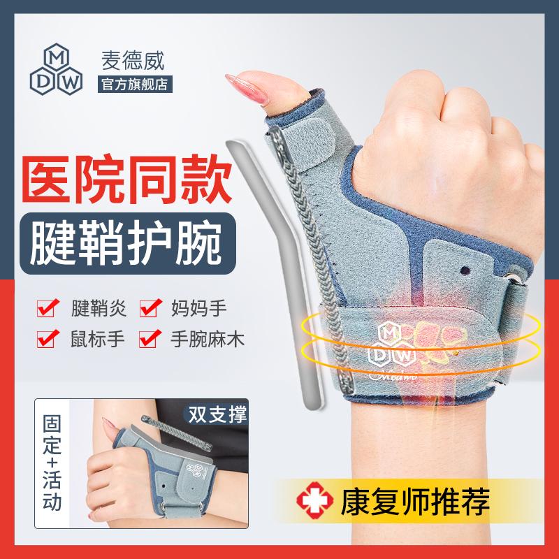 麦德威医用腱鞘炎囊肿腱鞘护腕妈妈手大拇指护具手腕固定矫正器