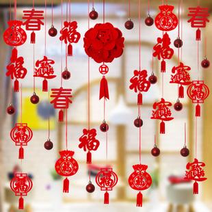 春节元旦过新年装饰拉花福字绣球商场店铺橱窗布置珠宝店创意挂饰