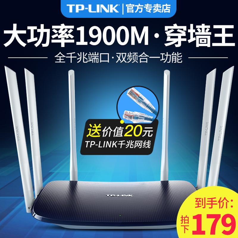 热销461件手慢无TP-LINK全千兆端口 5G双频1900M 无线路由器wifi家用 高速穿墙t