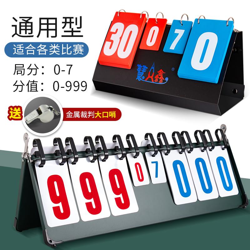 记分牌双面乒乓球专业比赛篮球计分牌羽毛球翻分牌便携折叠比分牌