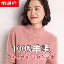 恒源祥100%羊绒衫女加厚宽松大码半高领羊毛时尚毛衣针织打底衫女