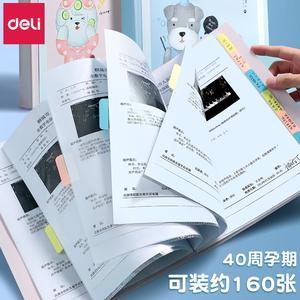 得力孕检资料文件夹可爱透明记录册