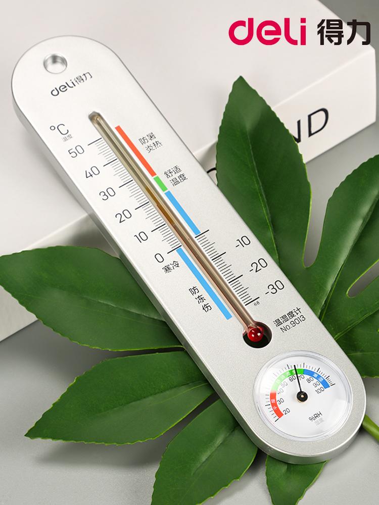 得力家用温度计温湿度计室内外壁挂式干湿度计室外大棚煤油温度计图片