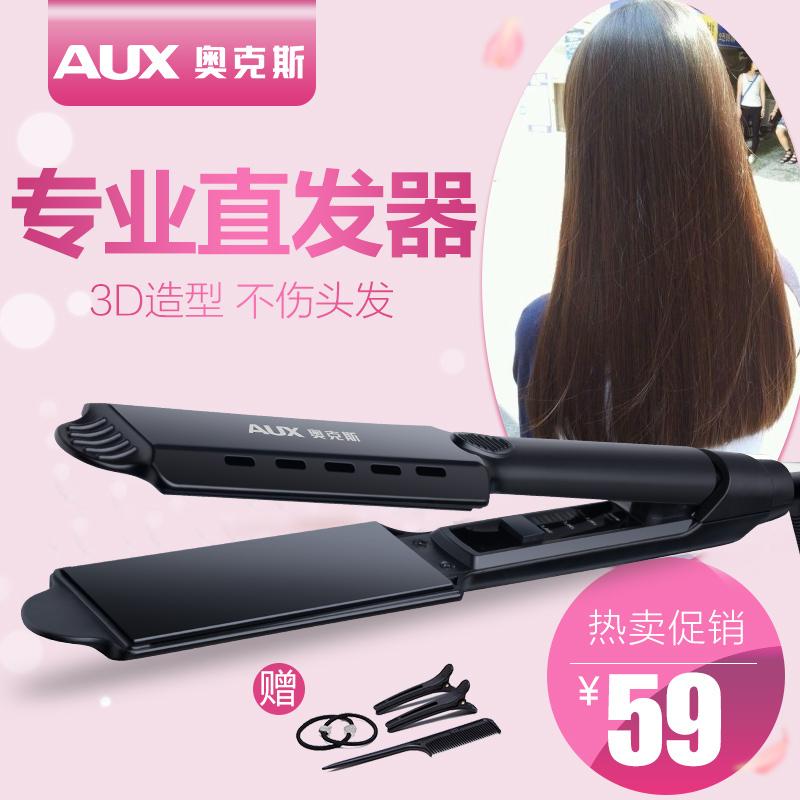 奥克斯直卷两用夹板直发器卷发棒不伤发陶瓷拉直板电卷发棒烫发器