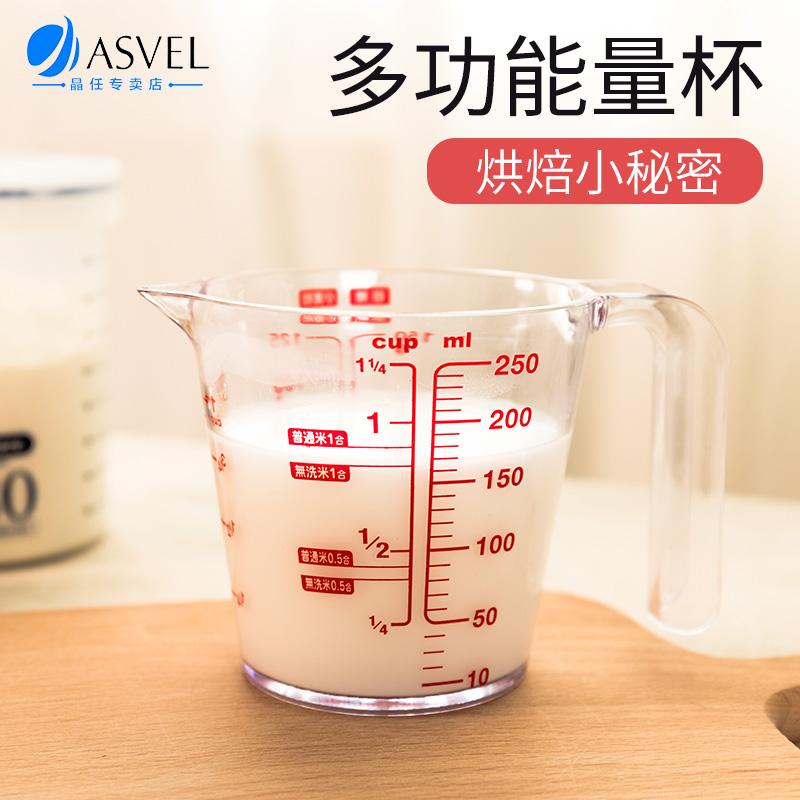 日本ASVEL 耐热带柄量杯刻度杯塑料树脂量米杯计量杯烘焙调料计量