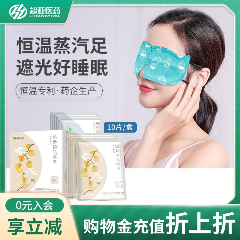 超亚蒸汽缓解眼疲劳热敷眼睛罩眼罩