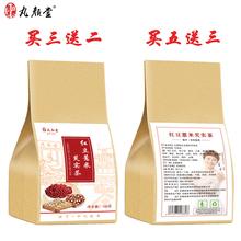 买3送2丸颜堂红豆薏米芡实茶赤小豆薏仁枸杞苦荞大麦花茶组合男女