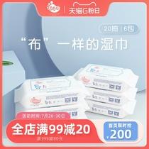 BBG 变频蓝芯系列湿纸巾 加厚 新生幼儿母婴手口屁专用 20抽*6包