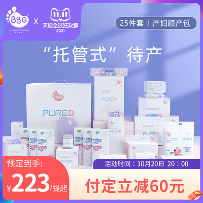 [Double Eleven Pre-sale] BBG Maternity Waiting Package Admission to the Hospital, Maternal and Child Full Set of Practical Postpartum Confinement Supplies for Maternity