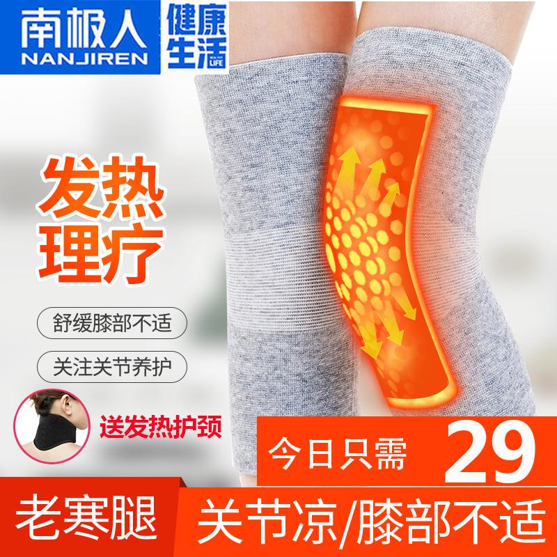 南极人护膝盖护腿保暖老寒腿损伤防护漆男女士自发热关节防寒夏季