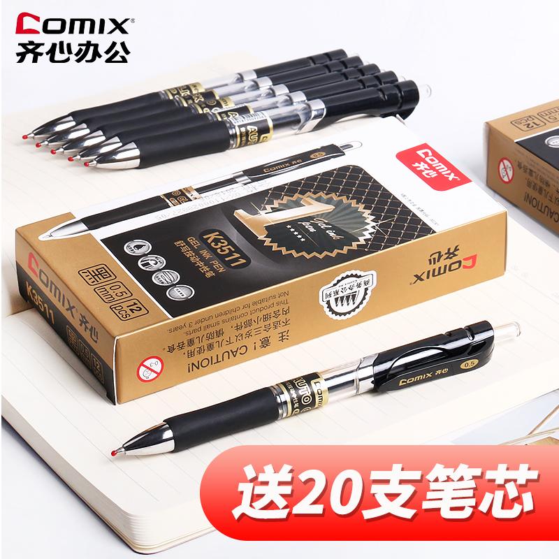 (用1元券)齐心按动中性笔碳素0.5 mm圆珠笔