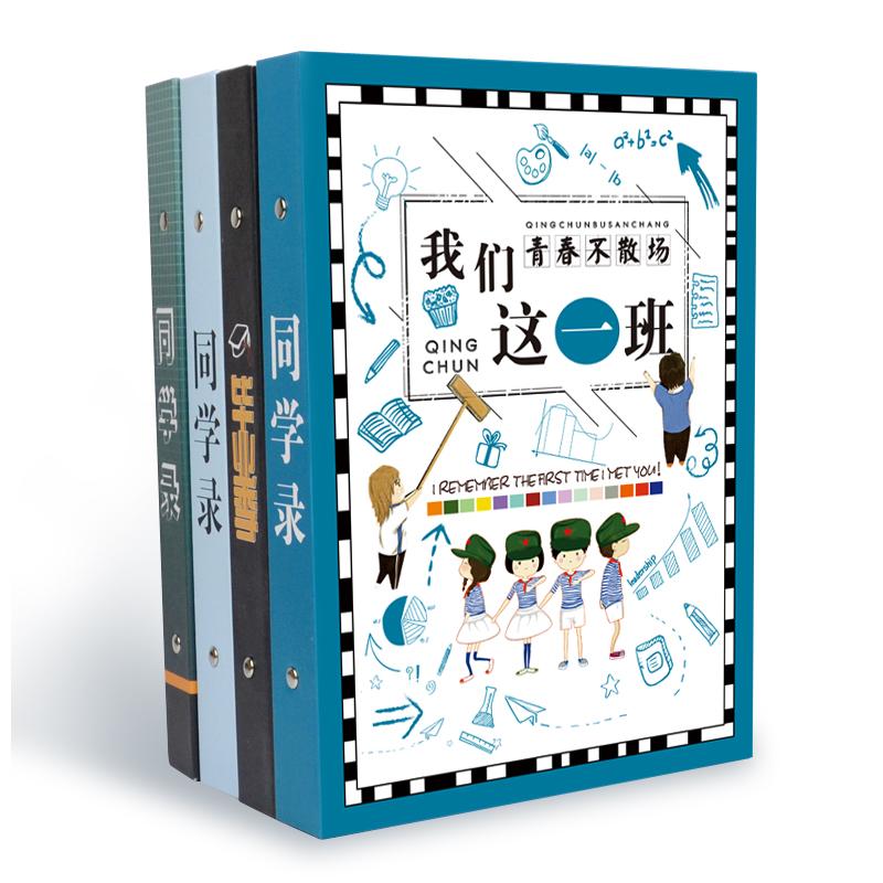 创意同学录小学初中高中男女学生韩版可爱小清新毕业纪念留言册