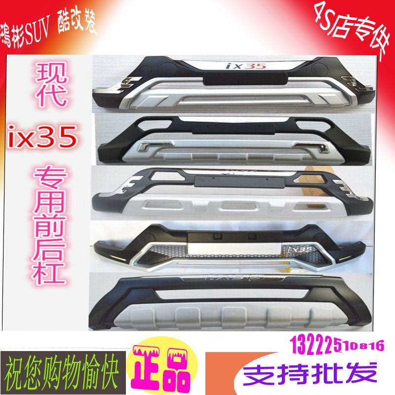 新款北京现代IX35保险杠前后杠防撞杠大包围改装装饰专用护杠原厂