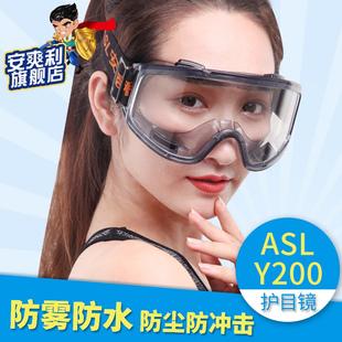 修打磨户外骑行风镜眼镜 护目镜劳保防雾大眼罩防风防尘飞溅化工装